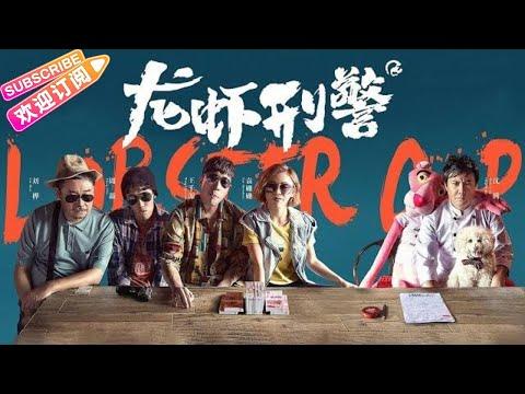 《龙虾刑警》——警匪喜剧大乱斗 | 王千源 袁姗姗 刘桦 周游