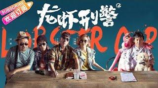 【龙虾刑警】王千源、袁姗姗、刘桦、周游主演,演绎警匪喜剧大乱斗