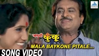 Malaa Baykone Pitla - Official Song | Zakhmee Kunku - Marathi Movie | Alka Kubal, Varsha Usgaonkar