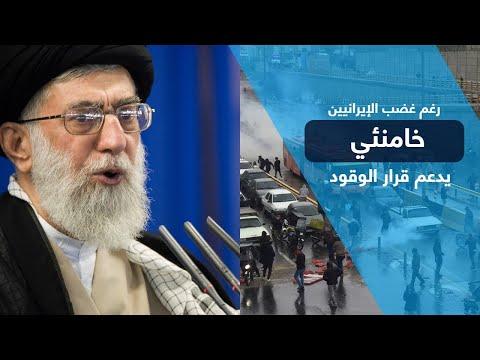 خامنئي يدعم قرار رفع أسعار البنزين رغم غضب الإيرانين  - نشر قبل 5 ساعة