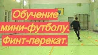 Как играть в мини-футбол. Выпуск 2: самый эффективный финт | Обучение, тренер