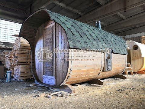 Квадратная баня бочка под ключ из кедра