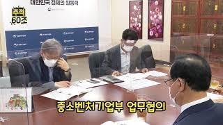 [추적60초] 울산시 / 중소벤처기업부 업무협의