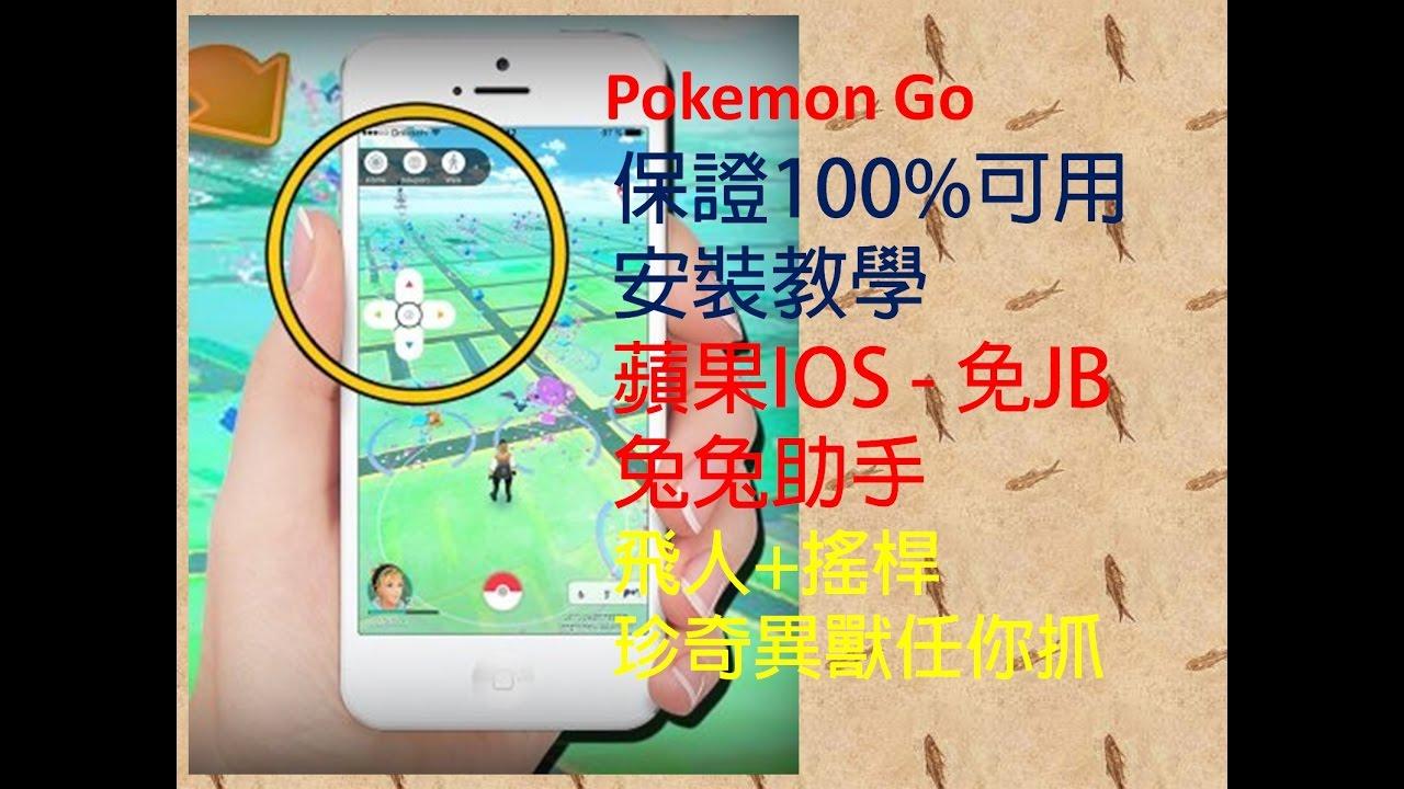 10/28 實測【TuTuHelper(兔兔助手)】Pokemon Go IOS 飛人/搖桿/保證可用 - YouTube