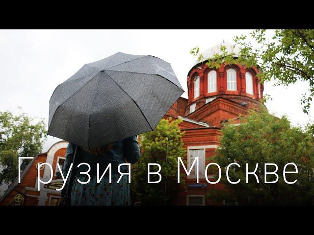 Грузинская Москва. Ставить крест на отпуске в Грузии? Прогулка по Большой Грузинской