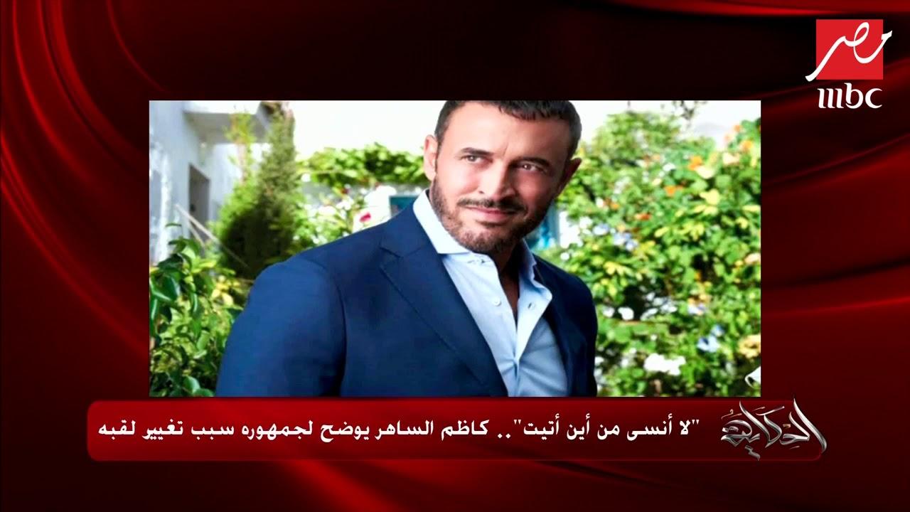 لا أنسى من أين أتيت.. كاظم الساهر يوضح لجمهوره سبب تغيير لقبه