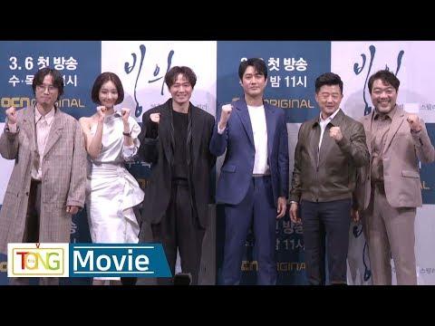 [풀영상] 송새벽(Song Sae Byeok)ㆍ고준희(Go Jun Hee), OCN 드라마 '빙의' 제작발표회 [통통TV]