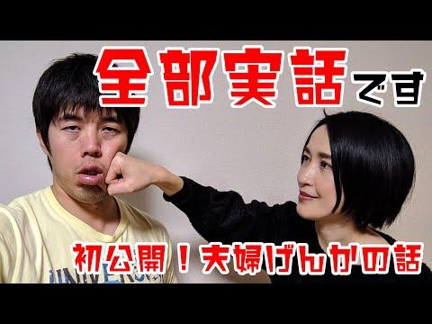 【村内放送】今まで話した事ないカズ家の夫婦喧嘩について。