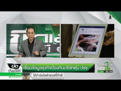 ย้อนหลัง เชื่อมข้อมูลธุรกิจป้องกันบริษัทตุ๋นประชาชน : ขีดเส้นใต้เมืองไทย | 20-04-60 | ชัดข่าวเที่ยง