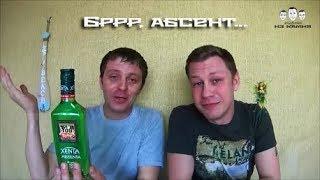 Как пить абсент(Как пить абсент! Сегодня 12 апреля, День Космонавтики! И особой дилеммы с выбором крепкого алкоголя к рубрике..., 2016-04-12T14:47:54.000Z)
