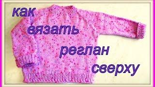 Как вязать реглан сверху ч.1. How to knit raglan top part 1.