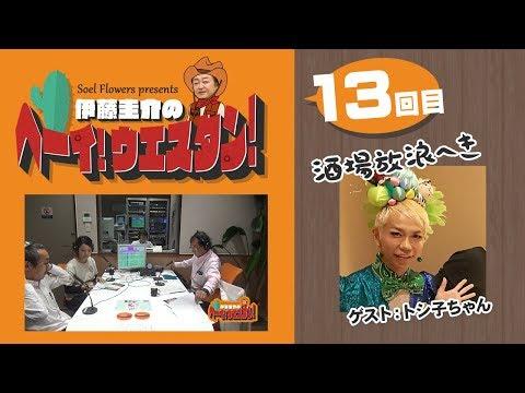 ラジオ「Soel Flowers present 伊藤圭介のヘーイ!ウエスタン!」第13回!ゲストはトシ子ちゃん
