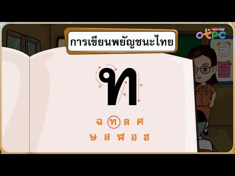 ทักษะการเขียนพยัญชนะไทย - ภาษาไทย ป.1