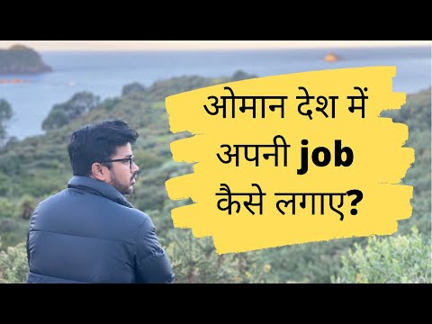 How To Get Jobs In Oman Muscat   Hindi Vlog