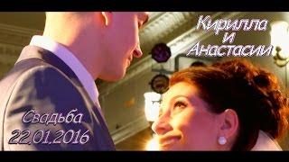 Свадьба Кирилла и Анастасии