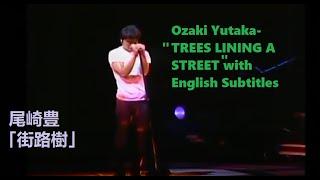 Ozaki Yutaka-Trees lining a Street 街路樹 is found on the album cal...
