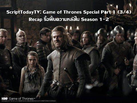 Game of Thrones recap - 7x01: Dragonstone - Pagina 2 di 3 ...