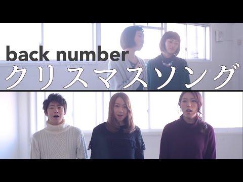 back number - クリスマスソング アカペラcover(エリトユカリ,太陽,Taku,caho,和田みづほ,貴愛,MEG.,ユカノ)