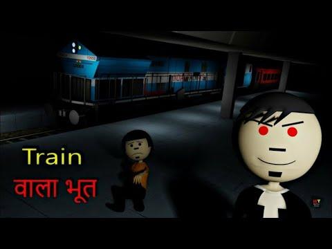 train-wala-bhoot- -new-horror-story- -make-joke-horror- -mjh- -hindi-stories