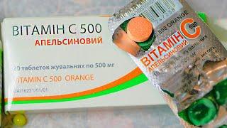 Витамин С - зачем и кому нужно принимать?!