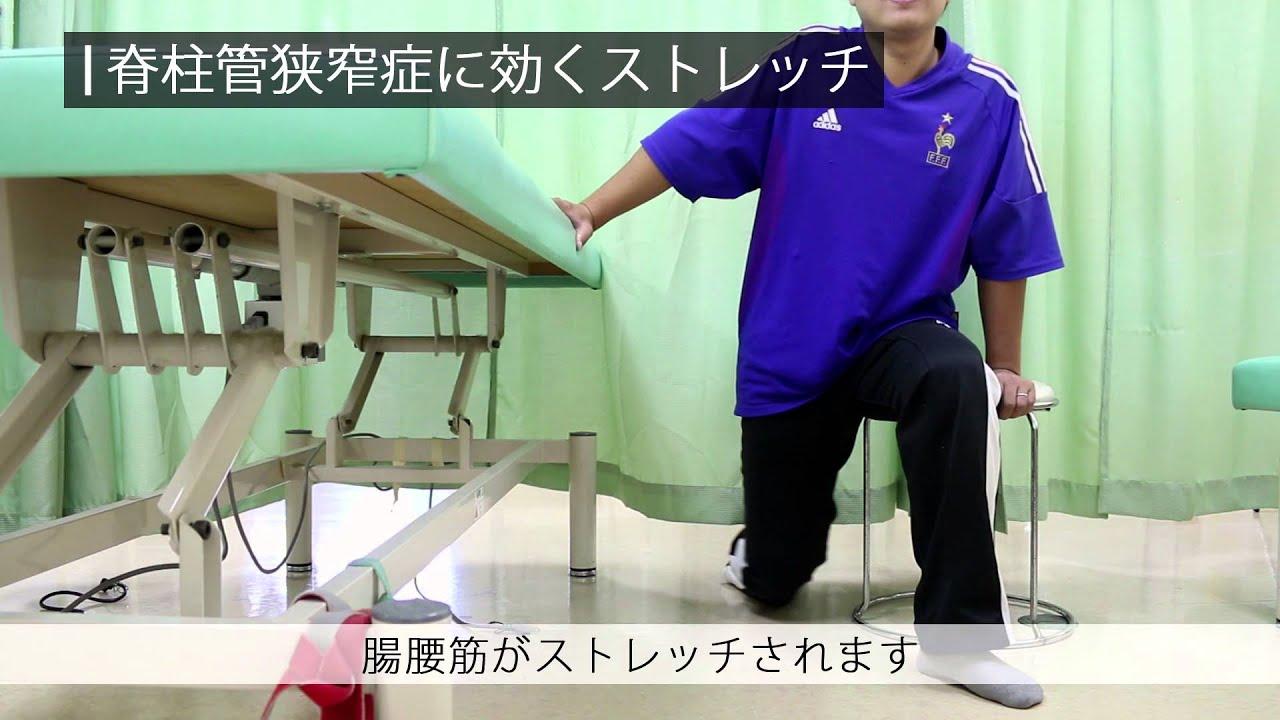 狭窄 動画 症 管 脊柱 ストレッチ