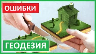 Как разделить участок на две части? Межевание, раздел земельного участка.