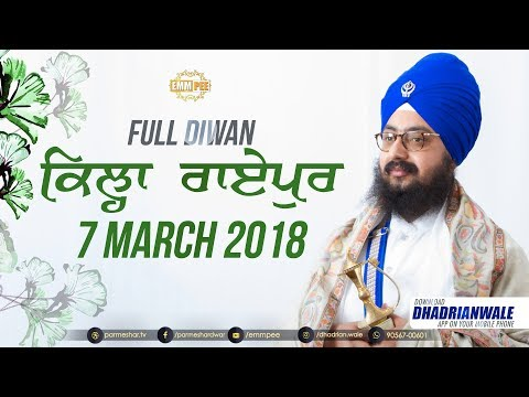 FULL DIWAN | KILA RAIPUR (LUDHIANA) | LAST DAY | 7 March 2018 | ਕਿਲਾ ਰਾਏਪੁਰ | Dhadrianwale