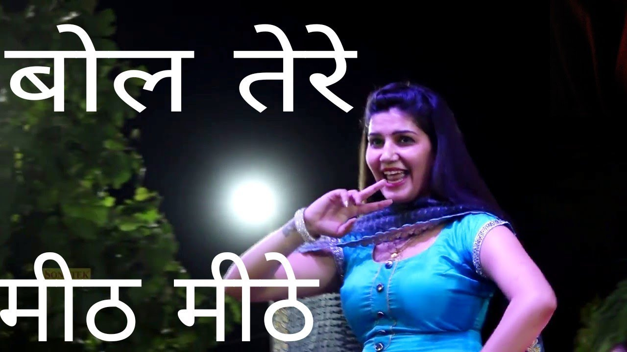 ब ल त र म ठ म ठ Bol Tere Mithe Mithe New Song 2018 Youtube