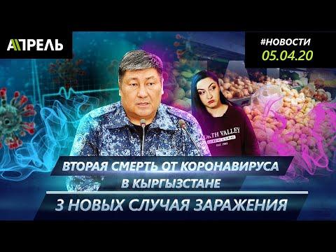 ВТОРАЯ СМЕРТЬ ОТ КОРОНАВИРУСА в Кыргызстане \\ Новости 05.04.2020