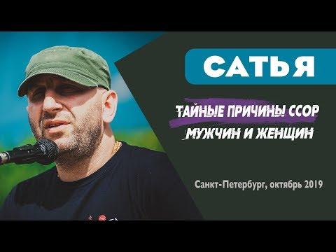 Сатья • Тайные причины из-за которых женщины и мужчины ссорятся. Санкт-Петербург, октябрь 2019