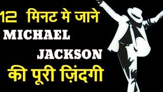 MICHAEL JACKSON की ज़िन्दगी की पूरी कहानी   MICHAEL JACKSON BIOGRAPHY.