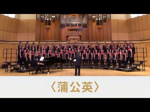 蒲公英(潘行紫旻曲)- National Taiwan University Chorus in Libby Gardner Concert Hall, U. of Utah