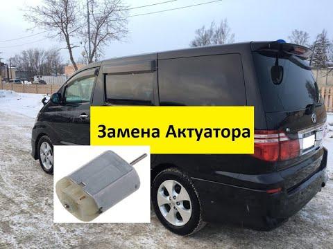 Ремонт электро двери Toyota Alphard(замена актуатора)