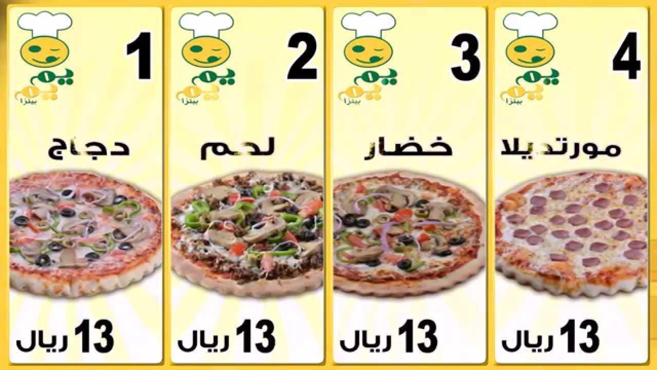 مطاعم يم يم بيتزا قائمة الطعام Youtube