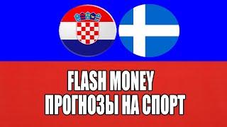 Фото FLASH MONEY/ПРОГНОЗЫ НА СПОРТ/ХОРВАТИЯ-ШОТЛАНДИЯ