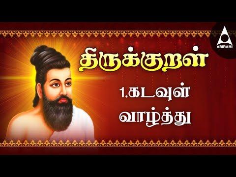Thirukkural 1 | அகர முதல | கடவுள் வாழ்த்து | Athigaram 1