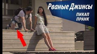 Элджей – Рваные Джинсы // ПИКАП ПРАНК