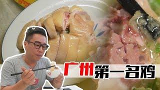 廣州︱沒想到在這家不起眼的街邊小店,還能吃到廣州十大名雞之首的清平雞! 【品城记】