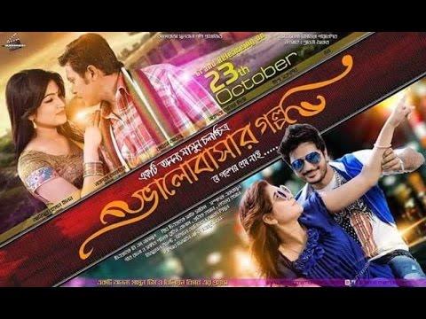 Valobashar Golpo 2015   Bangla Full  Movie Trailer by Milon   Full HD Download