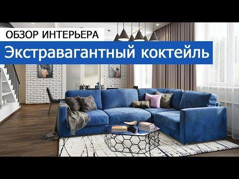 Дизайн интерьера: дизайн дома 164 кв.м в Московской области - Экстравагантный коктейль