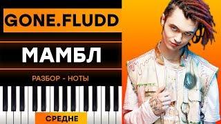 GONE.Fludd - Мамбл - Тема на пианино - Ноты