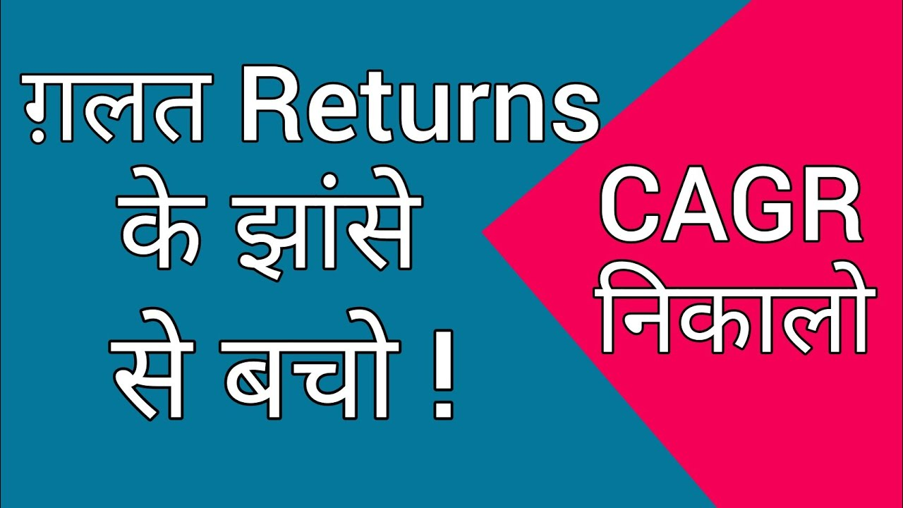 #7 CAGR Explained 🔥 Top Stocks with highest CAGR | Stock Market for Beginners Best Stocks to Buy Now