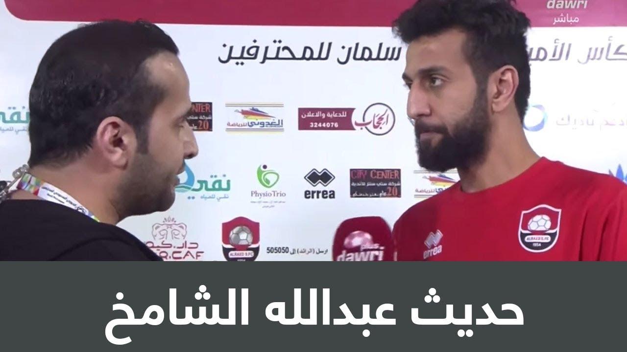لاعب نادي الرائد عبدالله الشامخ : قاتلنا لآخر دقيقة لكن هذا حال الكرة.