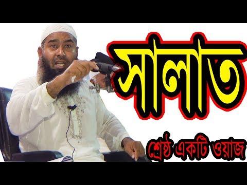 সালাত/নামাজ Mojaffor Bin Mohsin