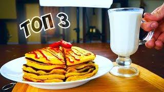 видео Завтраки