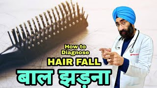 HAIR LOSS - HOW TO DIAGNOSE