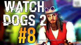 Watch Dogs 2 - Крутая Тусовка Хакеров - #8