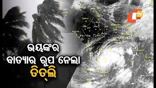 Cyclone Titli turns into very severe cyclonic storm  Part 2