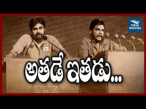 Pawan Kalyan Che Guevara Pics Goes Viral on Social Media   Janasena Formation Day Meet   New Waves