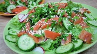 Лёгкий салат с сёмгой и свежими овощами